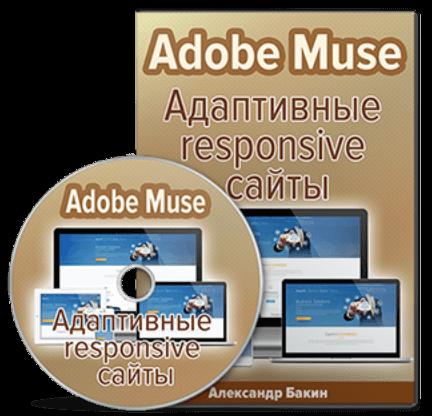 Создание сайта в muse