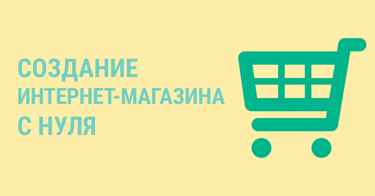 Интернет-магазин «с нуля»
