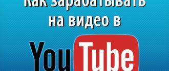 Как заработать на YouTube больше, чем Ивангай