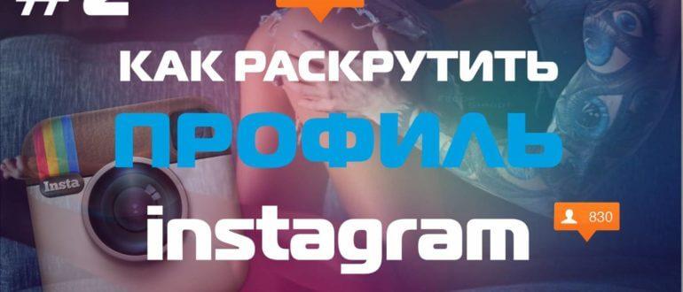 как собрать подписчиков в instagram