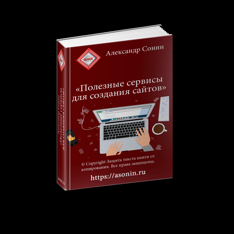 книга полезные сервисы для создания сайтов