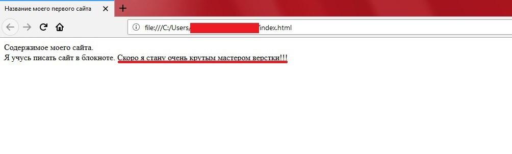 Как создать сайт в блокноте – азы HTML-верстки