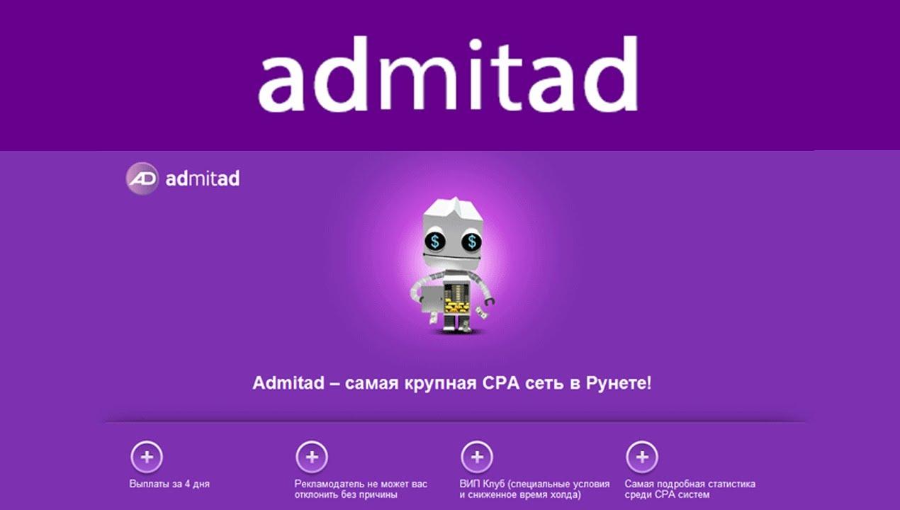 Admitad - партнерские программы для создания сайтов