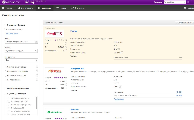 Как заработать на офферах с сайтом-агрегатором Admitad?