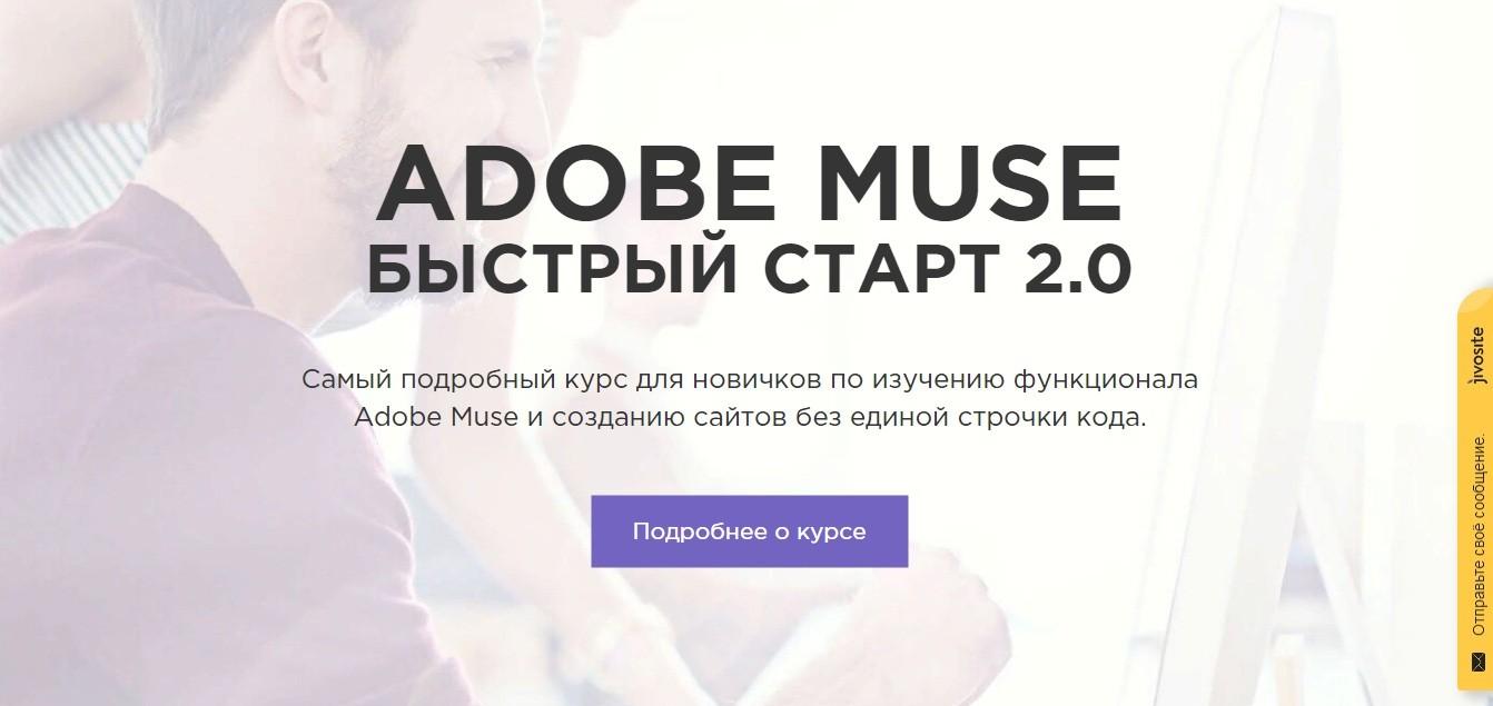 Курс по созданию сайта в Adobe Muse