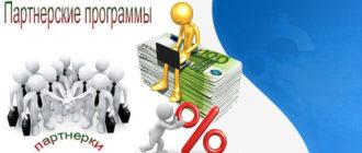 Основные и популярные партнёрские программы для создания сайтов