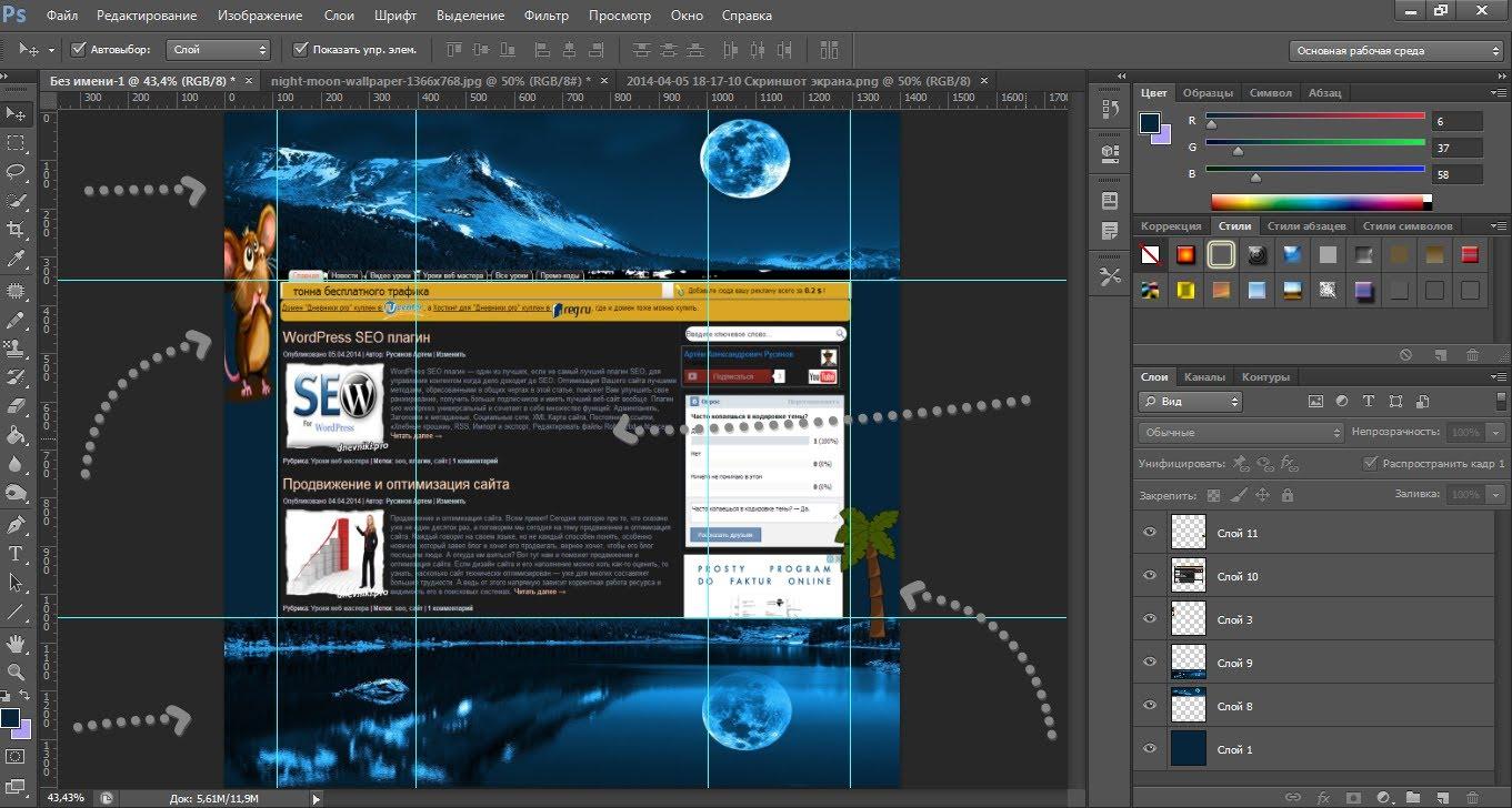 Photoshop - создание макета сайта