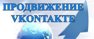 Продвижение сайта вКонтакте