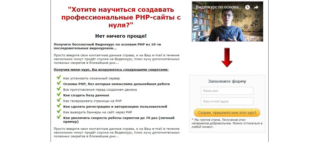 Сайт на php бесплатный обучающий курс