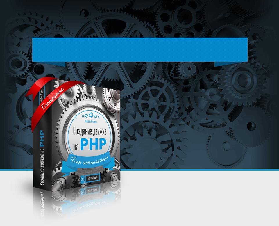 Сайт на php – простая разработка сложных сайтов