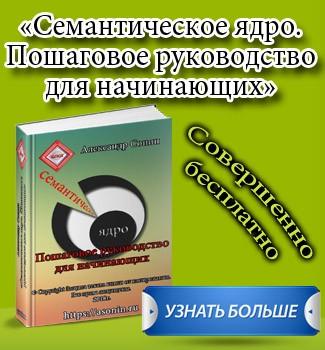 Семантическое ядро Пошаговое руководство для начинающих