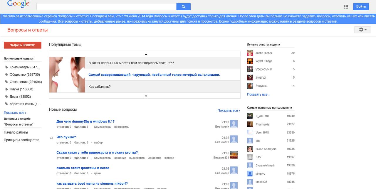 Сервис - Вопросы и ответы Google. ускоряем индексацию сайта