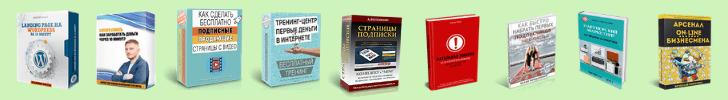 Партнёрские программы инфопродуктов. Список лучших партнёрок