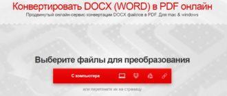преимущества онлайн-сервисов конвертации документов