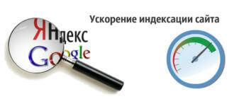 ускорить индексирование блога