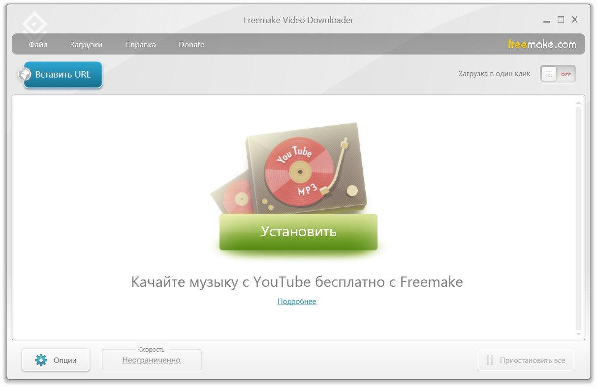 Freemake Video Downloader как скачать музыку бесплатно