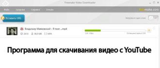 Freemake Video Downloader - программа для скачивания видео с YouTube