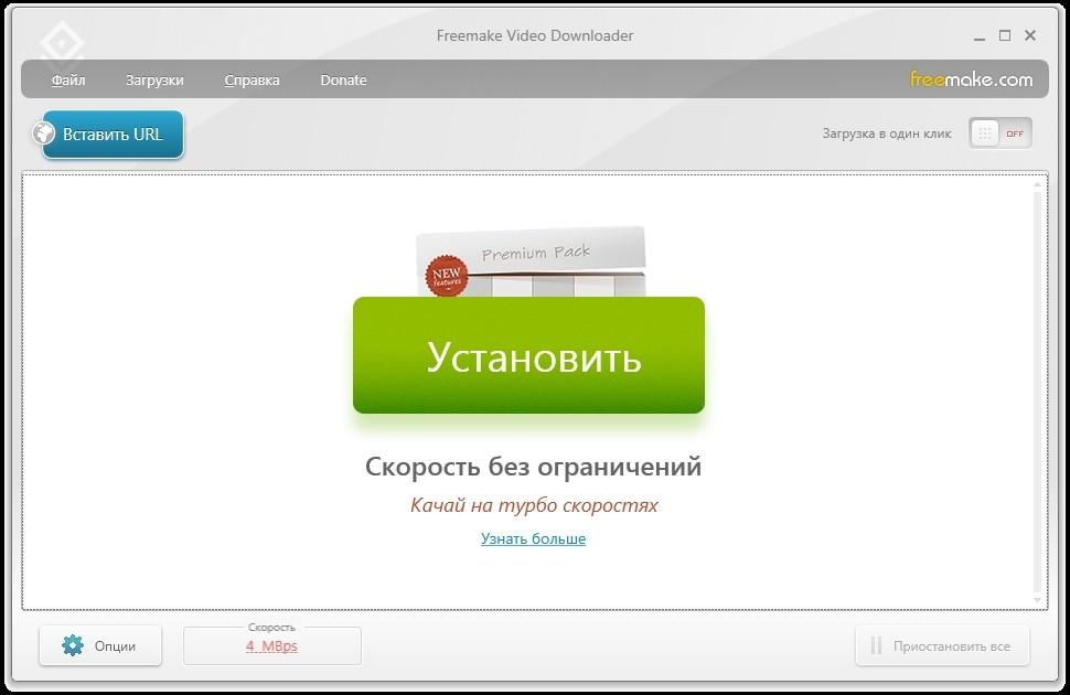 Freemake Video Downloader программа по скачиванию видео