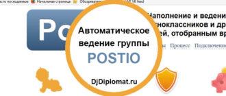 Как заработать на Postio – практические советы