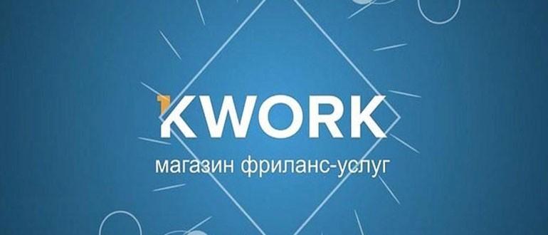 Услуги для веб-мастеров на бирже KWORK