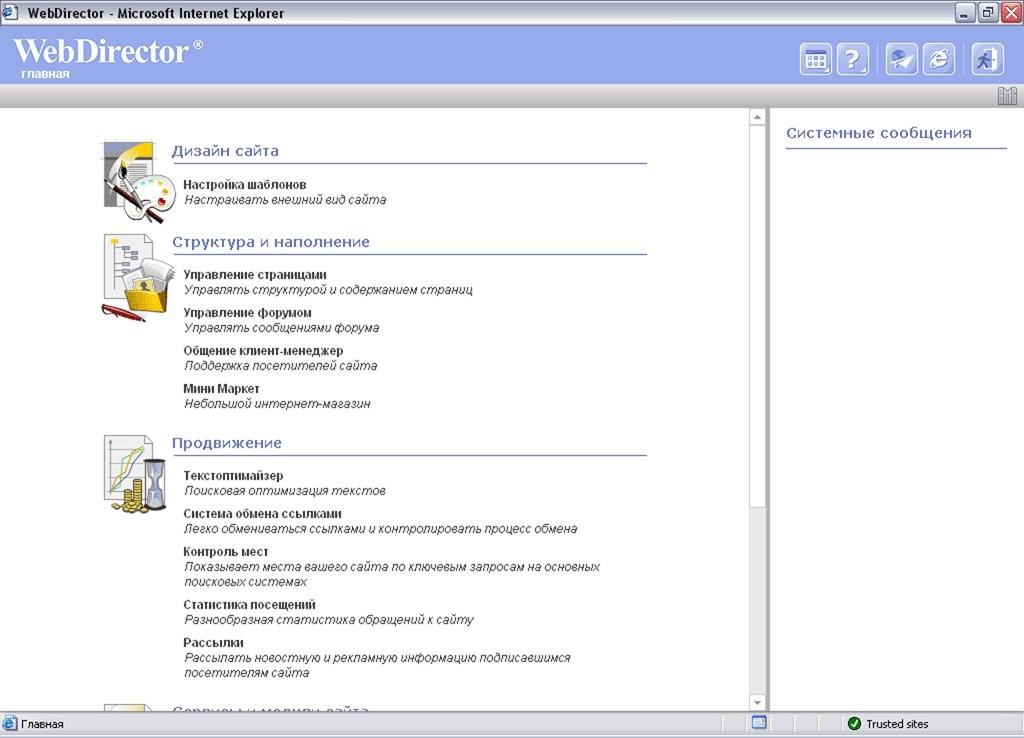 Webdirector конструктор