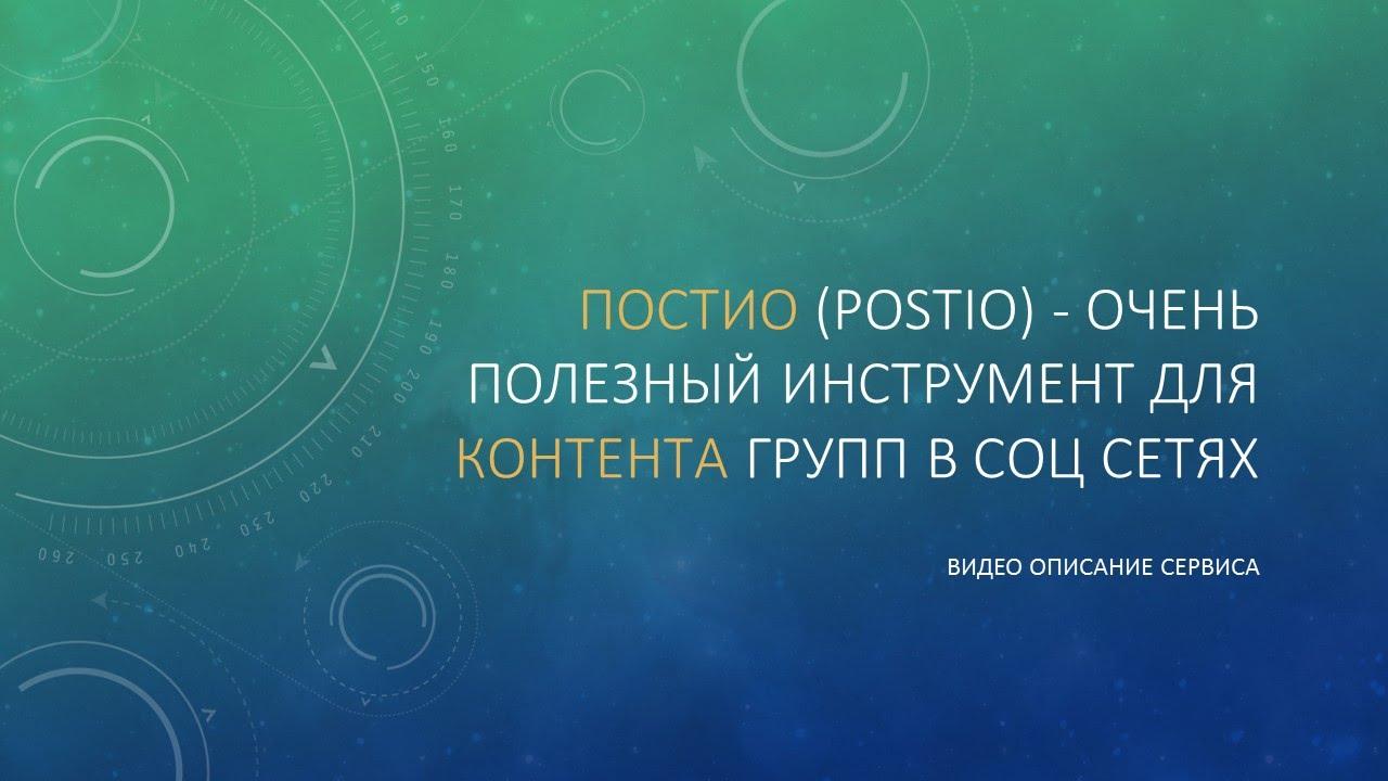 сервис Postio ведение групп в соцсетях