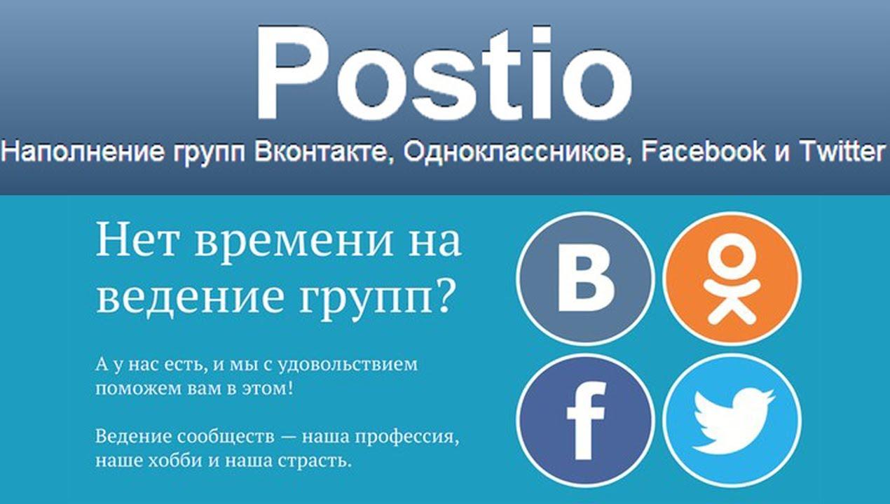 сервис Postio ведение соц групп