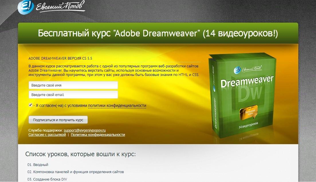 """Бесплатный курс """"Adobe Dreamweaver"""""""