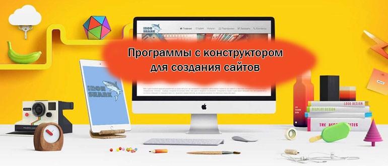 Программы с конструктором для создания сайтов