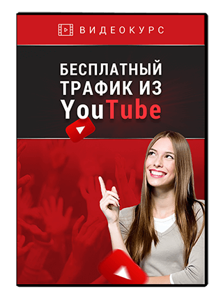 Продвижение сайта с помощью видео на Ютубе