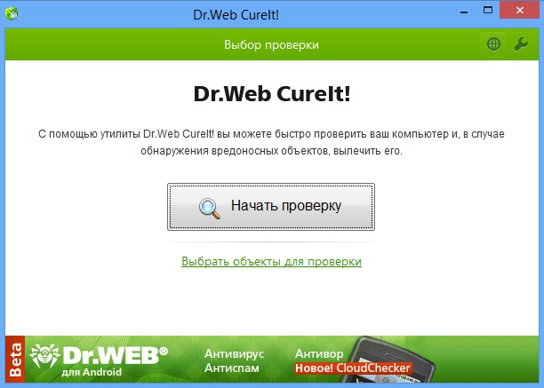 Dr.Web Curetlt