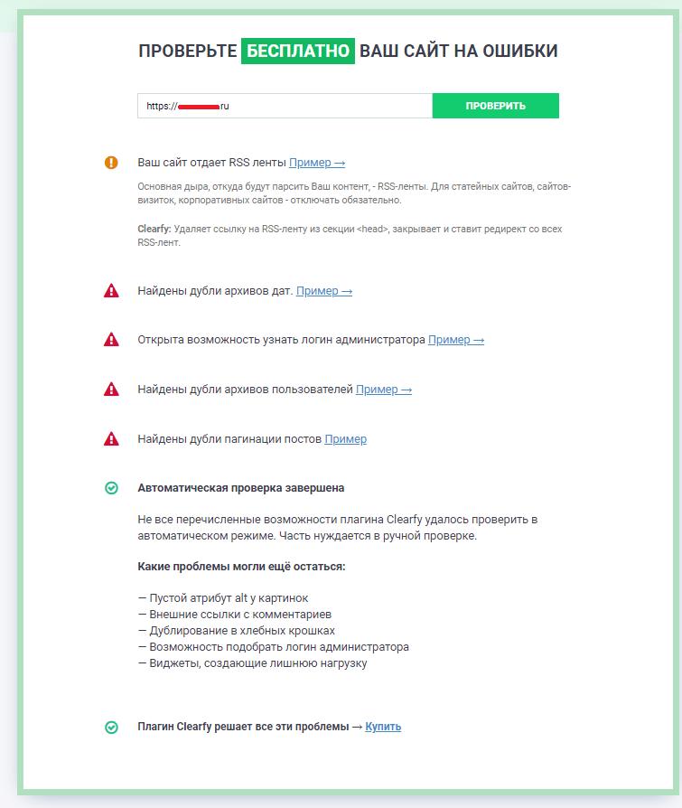 Очистка сайта на WordPress с помощью плагина Clearfy Pro