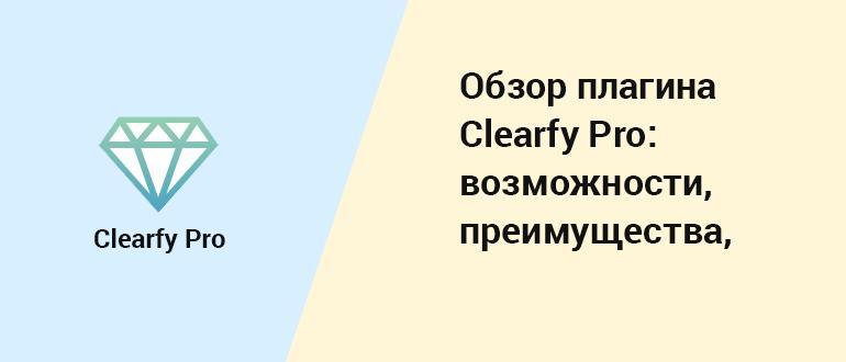 Ochistka sajta na WordPress s pomoshhyu plagina Clearfy Pro