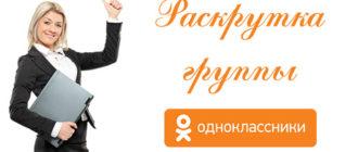 Создание и раскрутка группы в Одноклассниках