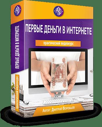 """Интенсивный курс """"Первые деньги в Интернете"""" для начинающих"""