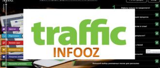 Полезный сервис Infooz