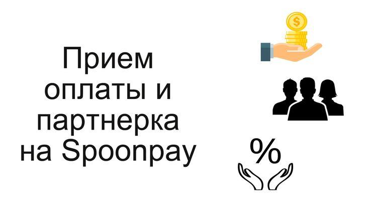 партнерка Spoonpay