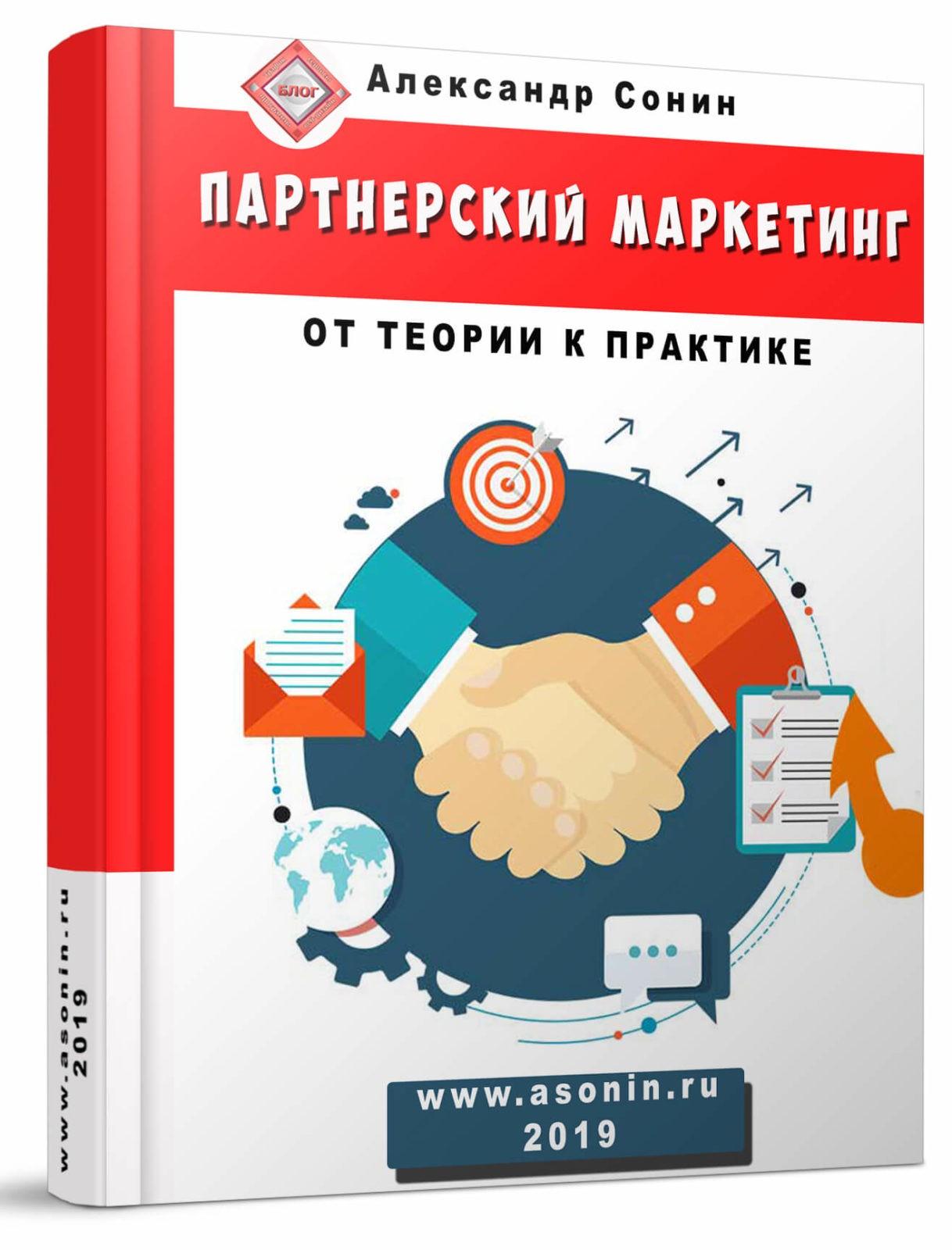 Блог Александра Сонина: всё о заработке на сайте и партнерских программах