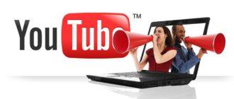 Продвижение и реклама канала в YouTube