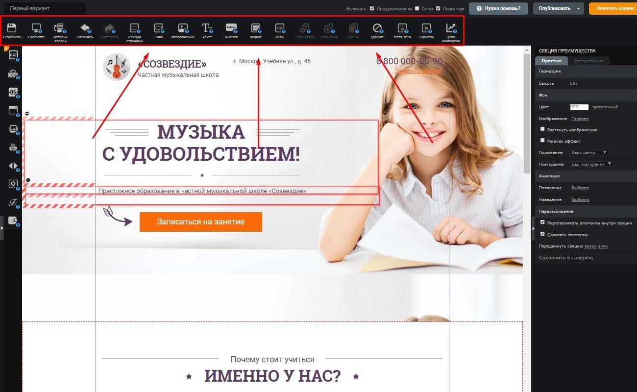 Создание продающей страницы на LPgenerator