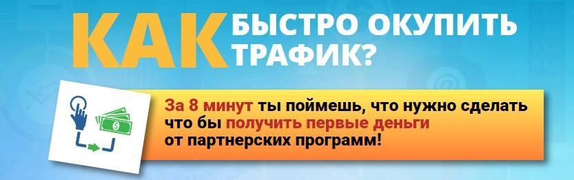 """Книга """"Секреты партнерского маркетинга"""""""