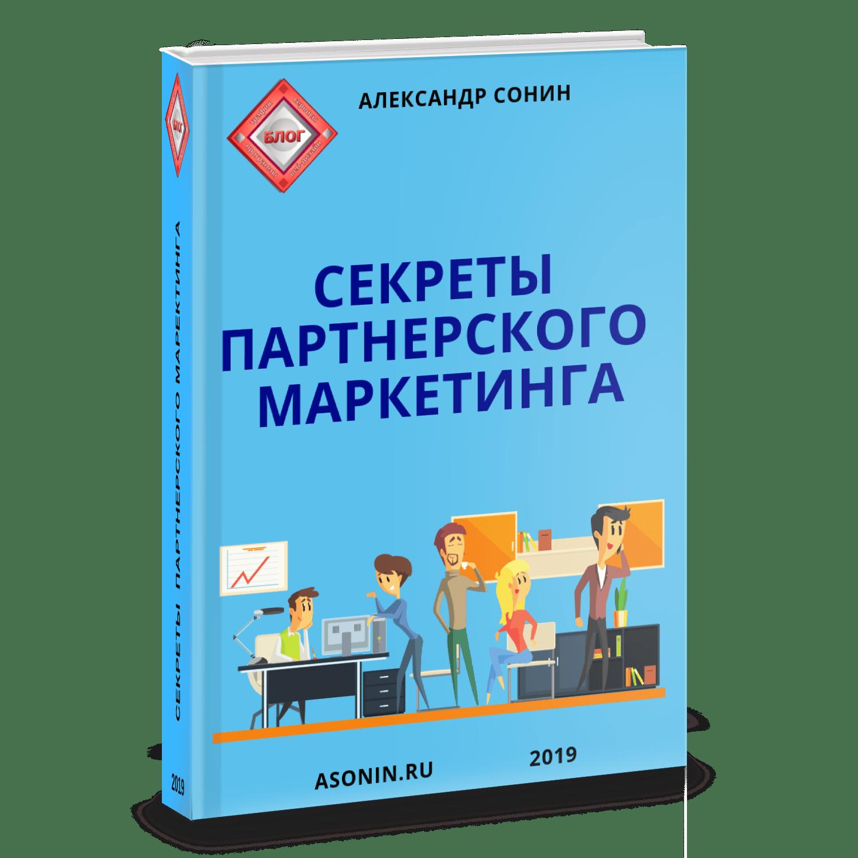 Книга Секреты партнерского маркетинга