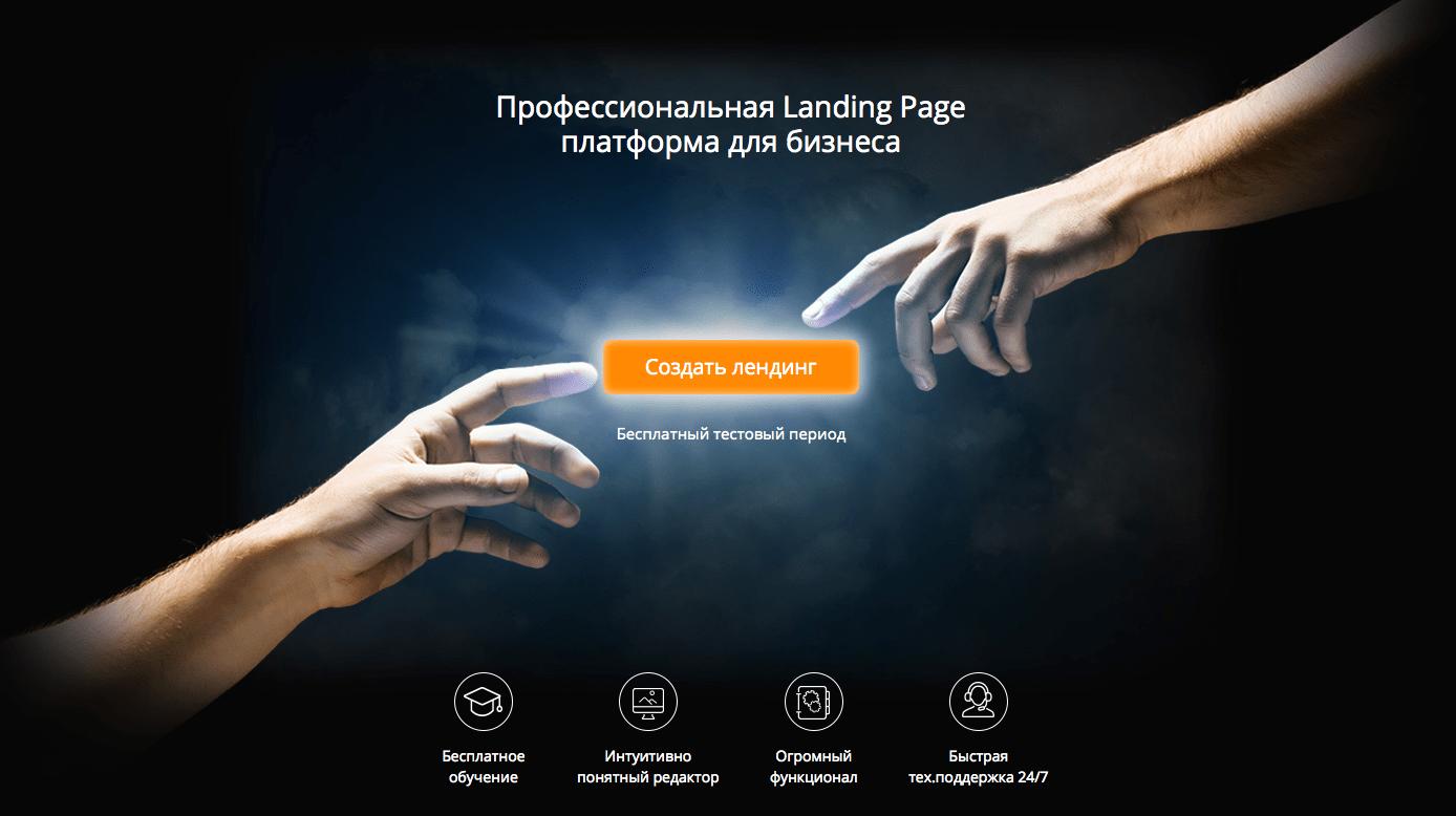 платформа «LPgenerator»