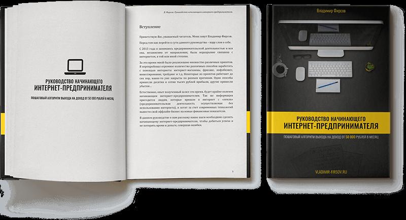 книга начинающего предпринимателя