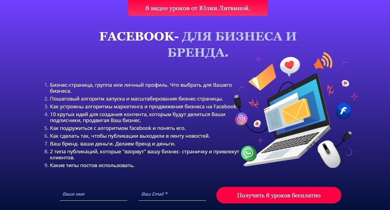 Оформление группы в Фейсбук - путь к успеху