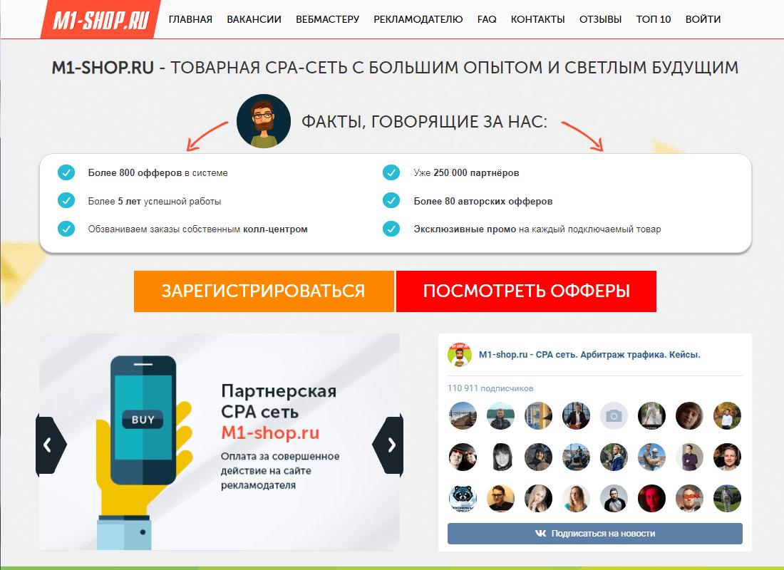 M1-SHOP.RU_6