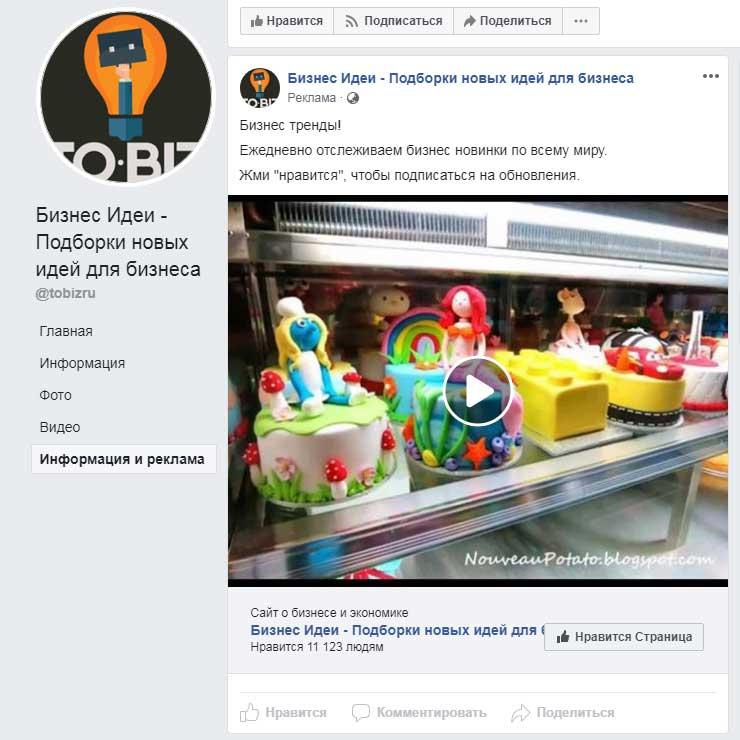 Продвижение сообщества в Фейсбук