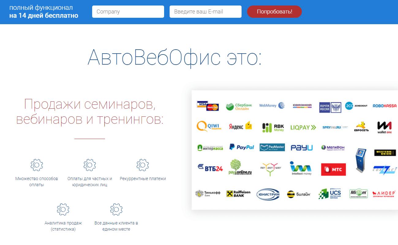 АвтоВебОфис онлайн продажи