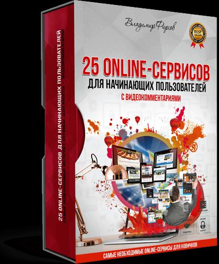 Построение онлайн-бизнеса
