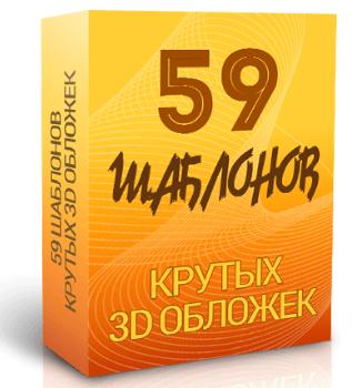 59 shablonov
